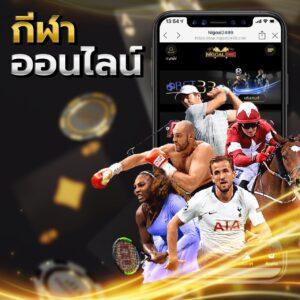 Nigoal nigoal2499 เว็บพนัน แทงบอล กีฬา กีฬาออนไลน์